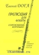 Прелюдия для флейты в сопровождении фортепиано для учащихся средних классов